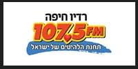 פרסום ברדיו חיפה